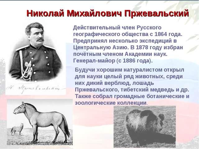 Николай Михайлович Пржевальский Действительный член Русского географического...