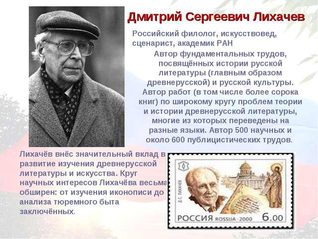 Автор фундаментальных трудов, посвящённых истории русской литературы (главным...