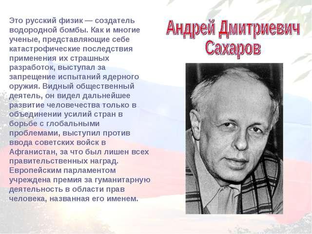 Это русский физик — создатель водородной бомбы. Как и многие ученые, представ...