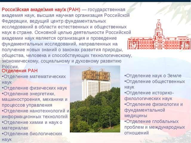 Росси́йская акаде́мия нау́к (РАН) — государственная академия наук, высшая нау...