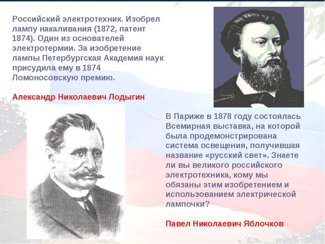 Российский электротехник. Изобрел лампу накаливания (1872, патент 1874). Один...
