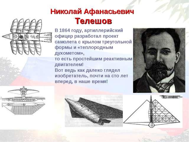 Махолёт Телешова, Меннона и Струве Проект «Система воздухоплавания» Изображен...