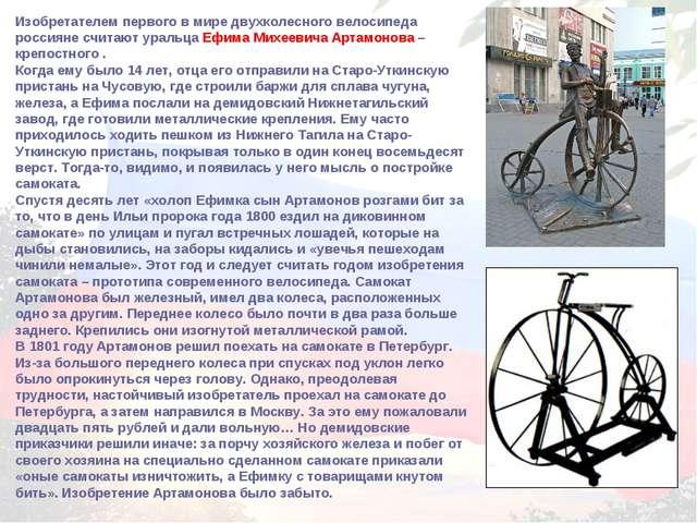 Изобретателем первого в мире двухколесного велосипеда россияне считают уральц...