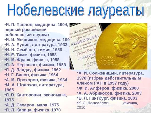 И. П. Павлов, медицина, 1904, первый российский нобелевский лауреат И. И. Меч...