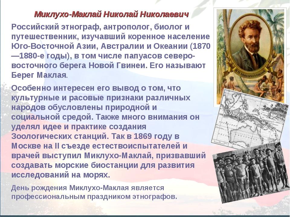 Миклухо-Маклай Николай Николаевич Российский этнограф, антрополог, биолог и п...