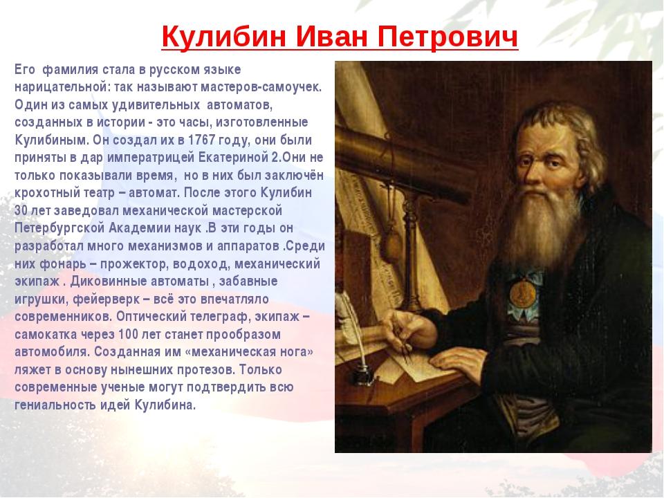 Его фамилия стала в русском языке нарицательной: так называют мастеров-самоуч...