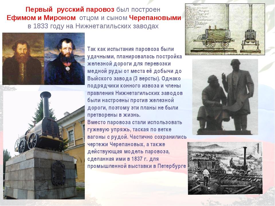 Первый русский паровоз был построен Ефимом и Мироном, отцом и сыном Черепанов...