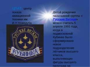 Датой рождения пилотажной группы «Русские Витязи» можно считать 5 апреля 199