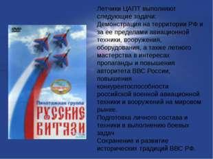 Летчики ЦАПТ выполняют следующие задачи: Демонстрация на территории РФ и за