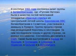 В сентябре 1991 года состоялся визит группы в Великобританию, где «Русские В
