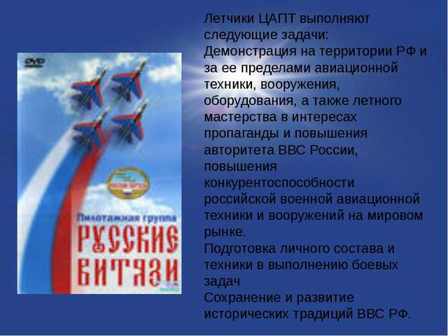 Летчики ЦАПТ выполняют следующие задачи: Демонстрация на территории РФ и за...