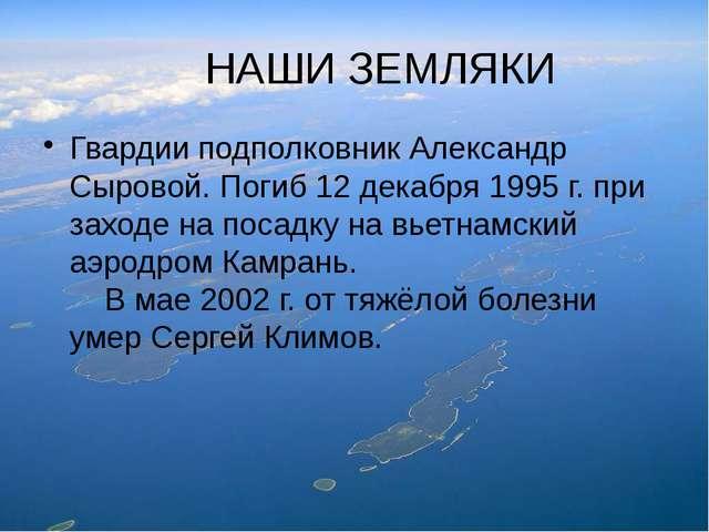 НАШИ ЗЕМЛЯКИ Гвардии подполковник Александр Сыровой. Погиб 12 декабря 1995 г....