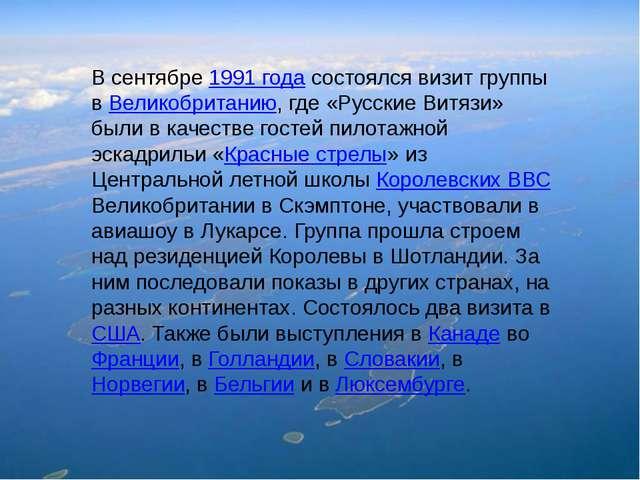 В сентябре 1991 года состоялся визит группы в Великобританию, где «Русские В...