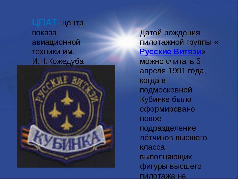Датой рождения пилотажной группы «Русские Витязи» можно считать 5 апреля 199...