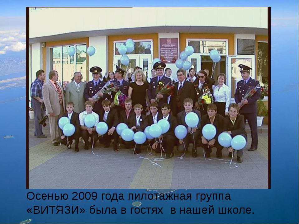 Осенью 2009 года пилотажная группа «ВИТЯЗИ» была в гостях в нашей школе.
