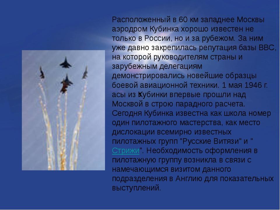 , Расположенный в 60 км западнее Москвы аэродром Кубинка хорошо известен не т...