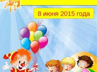 ОТКРЫТИЕ ЛАГЕРНОЙ СМЕНЫ 8 июня 2015 года
