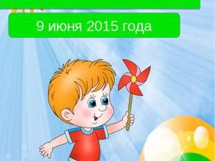 ДЕНЬ РАДОСТИ 9 июня 2015 года