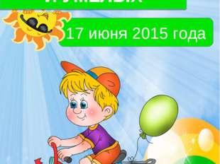 ДЕНЬ СИЛЬНЫХ , СМЕЛЫХ, ЛОВКИХ И УМЕЛЫХ 17 июня 2015 года