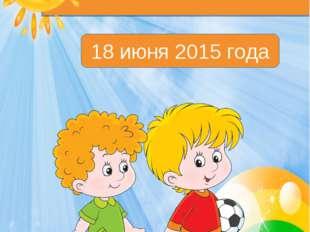 ДЕНЬ ВЕСЁЛЫХ ИСПЫТАНИЙ 18 июня 2015 года