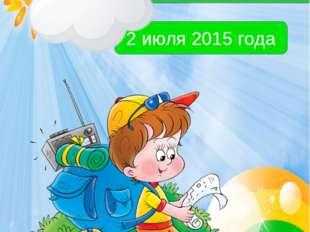 ДЕНЬ ЭКСКУРСИЙ 2 июля 2015 года