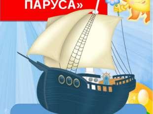 Ветер дует в паруса, Юность верит в чудеса! Отряд «АЛЫЕ ПАРУСА»