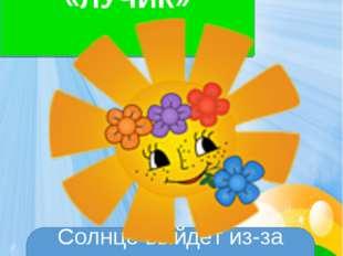 Отряд «ЛУЧИК» Солнце выйдет из-за тучек, Победит команда «ЛУЧИК»