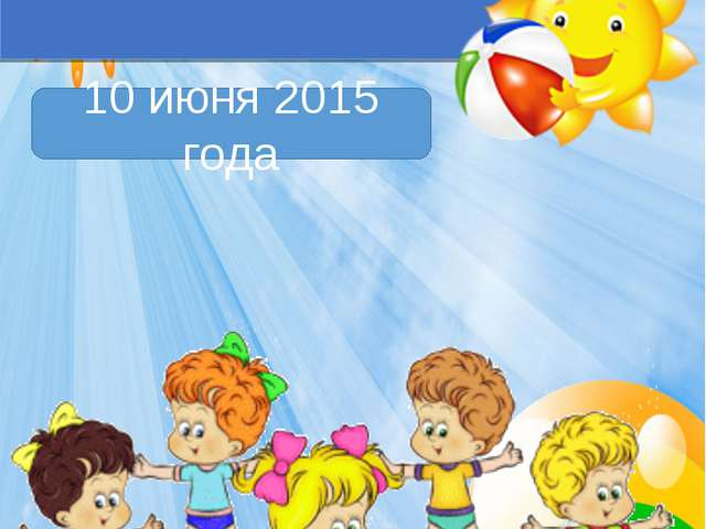 ДЕНЬ ЗДОРОВЬЯ И СПОРТА 10 июня 2015 года