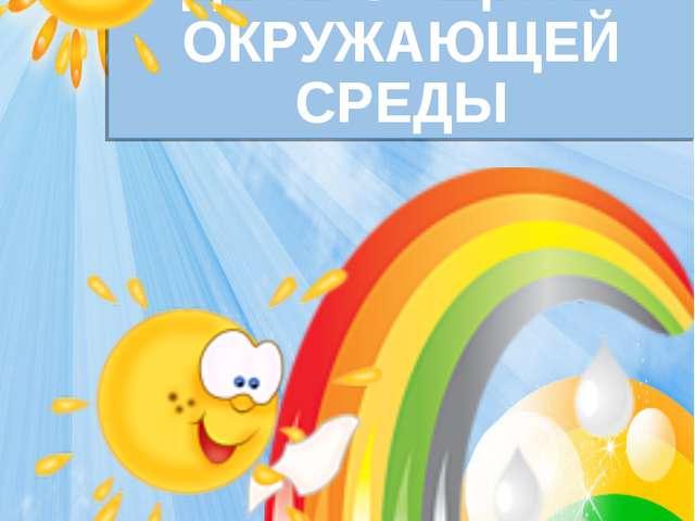 ДЕНЬ ЗАЩИТЫ ОКРУЖАЮЩЕЙ СРЕДЫ 19 июня 2015 года