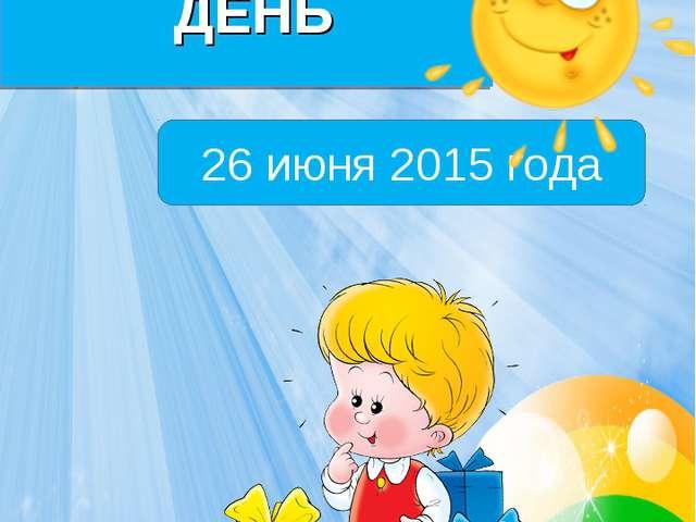 РАЗНОЦВЕТНЫЙ ДЕНЬ 26 июня 2015 года