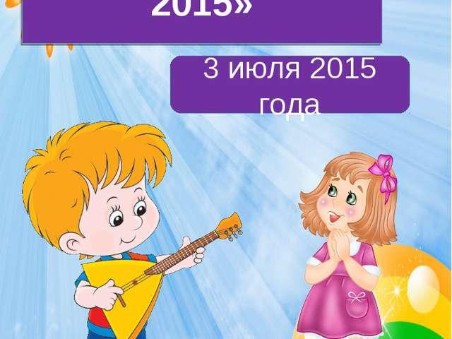 «МИСС И МИСТЕР ЛАГЕРЯ ЛЕТО – 2015» 3 июля 2015 года