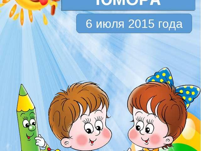 ДЕНЬ ФАНТАЗИЙ И ЮМОРА 6 июля 2015 года