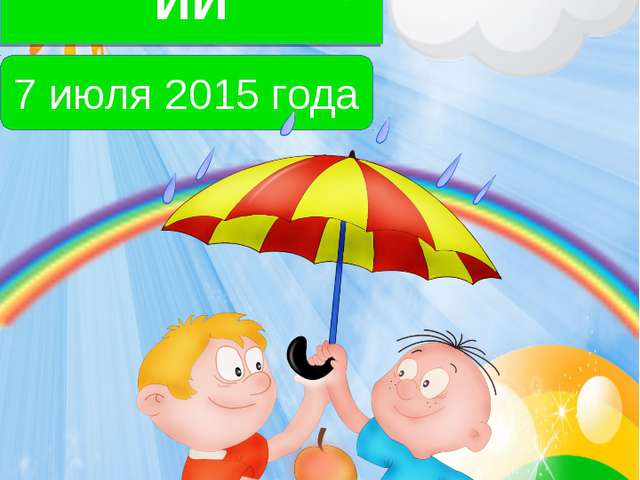 ДЕНЬ РАССТАВАНИЙ 7 июля 2015 года