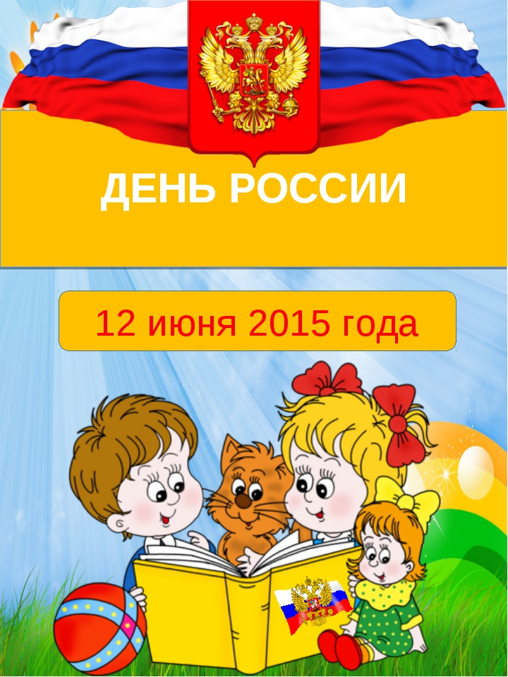 ДЕНЬ РОССИИ 12 июня 2015 года