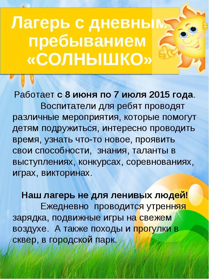 Лагерь с дневным пребыванием «СОЛНЫШКО» Работает с 8 июня по 7 июля 2015 года...