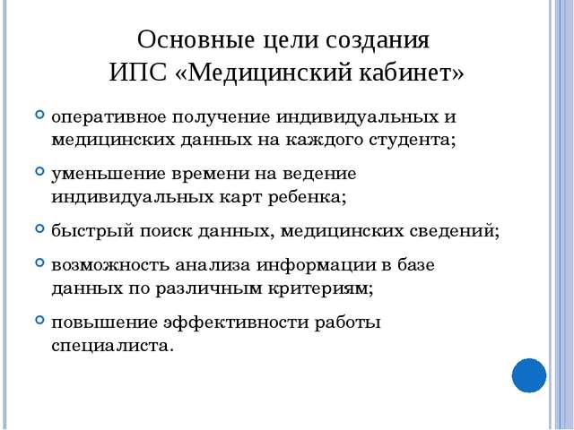 Основные цели создания ИПС «Медицинский кабинет» оперативное получение индиви...