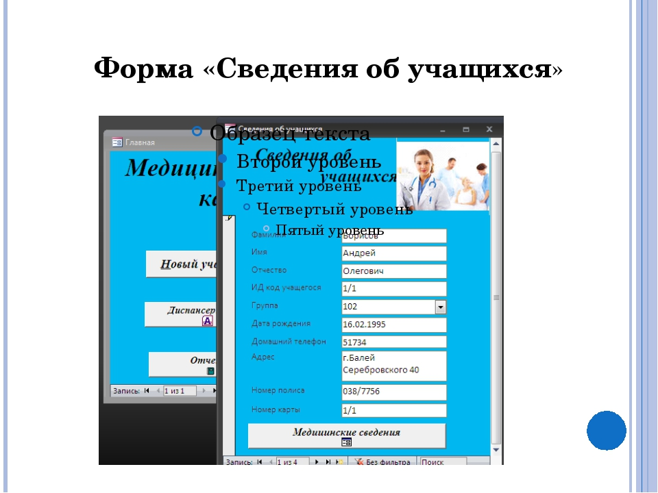 Форма «Медицинские сведения»
