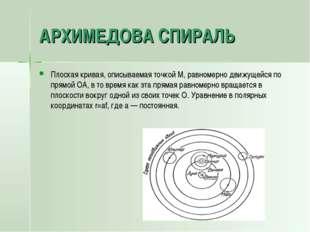 АРХИМЕДОВА СПИРАЛЬ Плоская кривая, описываемая точкой M, равномерно движущейс