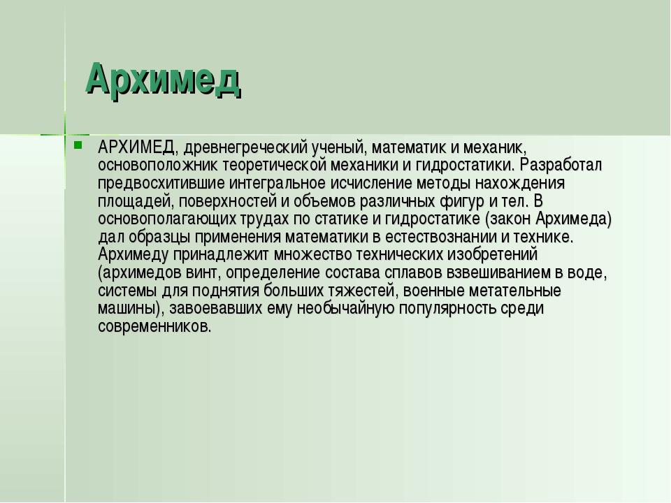 Архимед АРХИМЕД, древнегреческий ученый, математик и механик, основоположник...