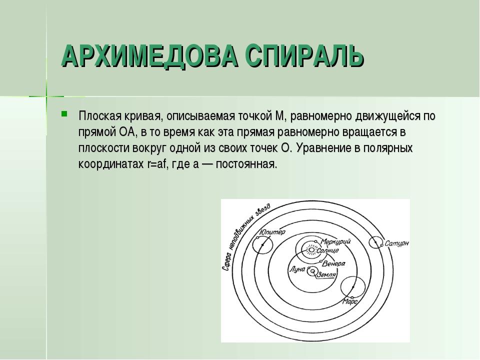АРХИМЕДОВА СПИРАЛЬ Плоская кривая, описываемая точкой M, равномерно движущейс...