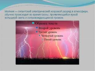 Молния — гигантский электрический искровой разряд в атмосфере, обычно происхо
