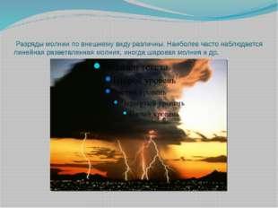 Разряды молнии по внешнему виду различны. Наиболее часто наблюдается линейна