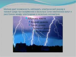 Молния дает возможность наблюдать электрический разряд в газовой среде при на