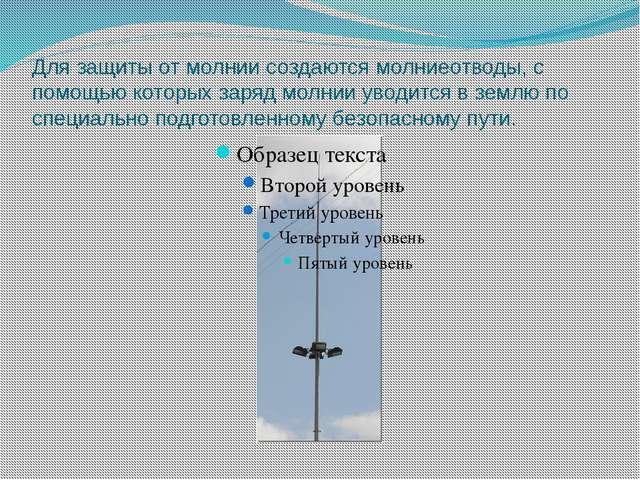 Для защиты от молнии создаются молниеотводы, с помощью которых заряд молнии у...