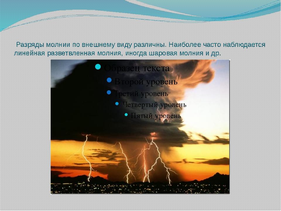 Разряды молнии по внешнему виду различны. Наиболее часто наблюдается линейна...