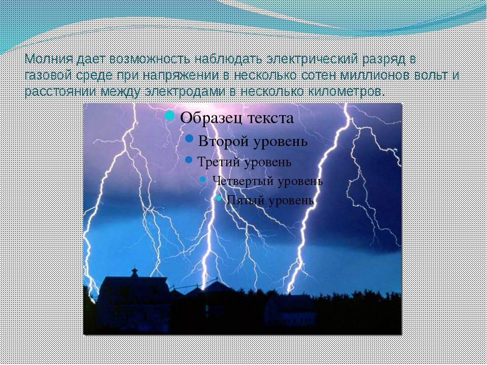 Молния дает возможность наблюдать электрический разряд в газовой среде при на...