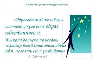 «Образованный человек – это тот, у кого есть образ собственного я. И школа д