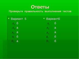 Ответы Проверьте правильность выполнения тестов Вариант 5 б а а б а Вариант6