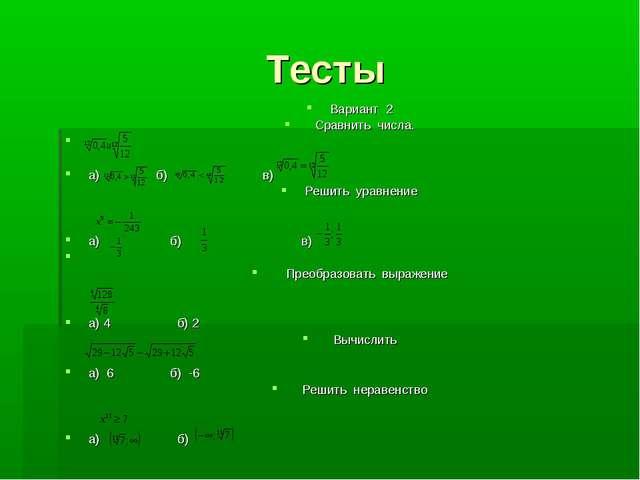 Тесты Вариант 2 Сравнить числа. а) б) в) Решить уравнение а) б) в) Преобразов...