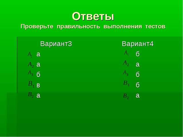 Ответы Проверьте правильность выполнения тестов Вариант3 а а б в а Вариант4 б...